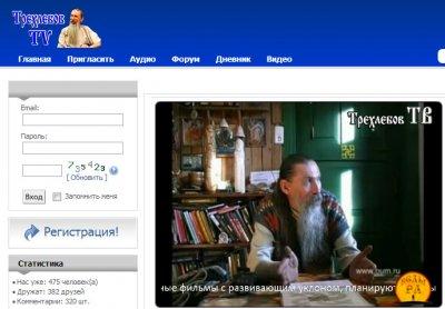 """Анонс нового круглосуточного проекта """"Трехлебов ТВ"""""""