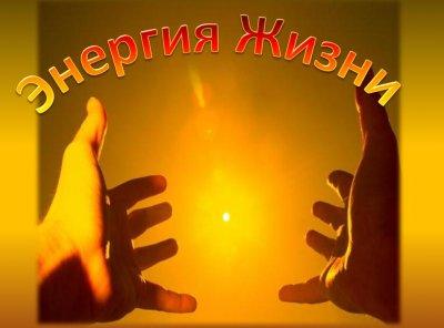Орлов Дмитрий: Энергия жизни