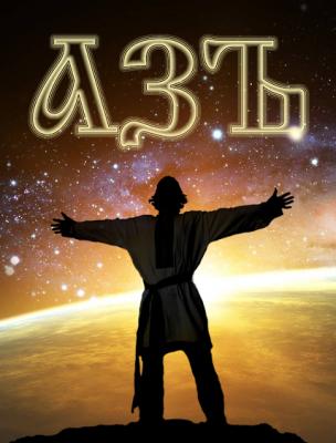 ОРЖЕНЦОВ ИГОРЬ: АЗЪ БОГИ или ИГО ОБОЗА, решать тебе…