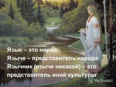Владимир Фадеев: Заметка о слове язычник