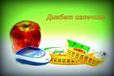 СЕНСАЦИЯ!!! Избавиться от диабета за 30 дней !