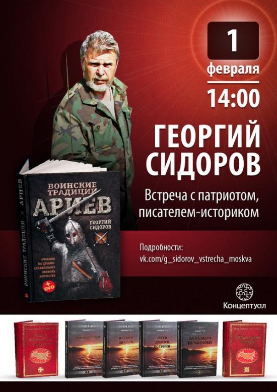 01-02-2014 Георгий Сидоров. Первая встреча в Москве.