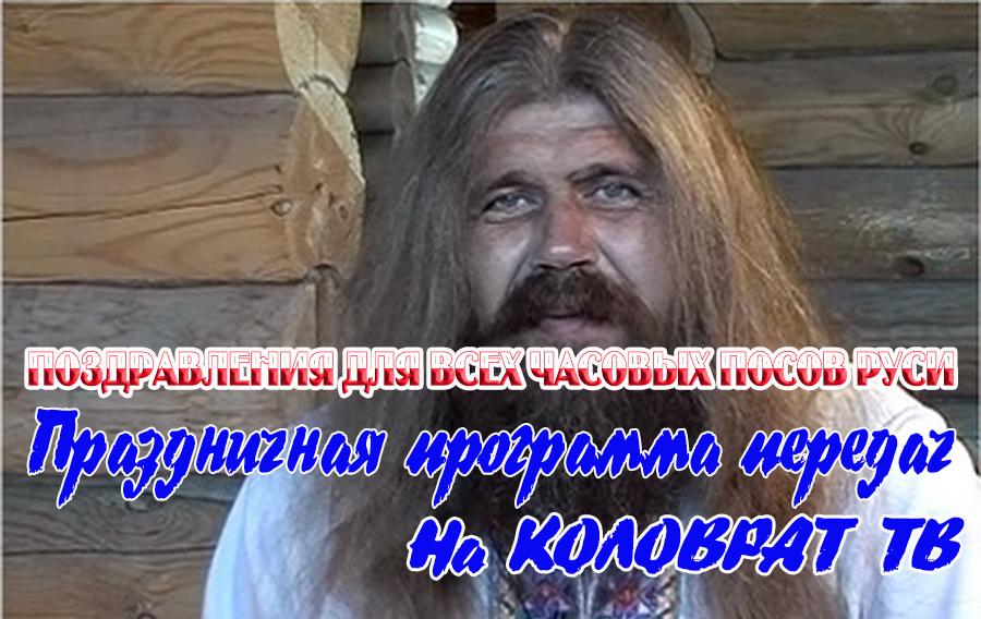 Праздничная программа передач на Коловрат ТВ