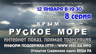 """""""Крым. Руское море."""" 8-я серия. Фильм Сергея Стрижака."""