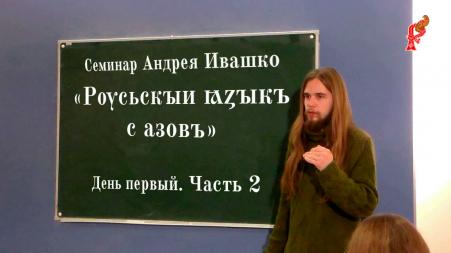 Андрей Ивашко. Древнерусский язык с азовъ. День 1. Часть 2