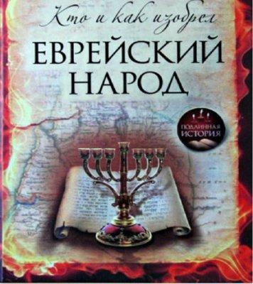 КТО И КАК ИЗОБРЁЛ ЕВРЕЙСКИЙ НАРОД?