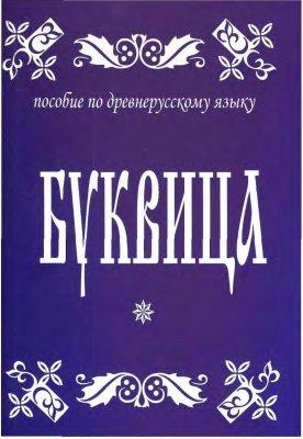 Буквица. Пособие по древнерусскому языку (скачать)