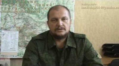 Открылся фонд помощи батальона Леший