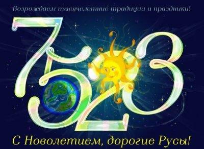 С НОВЫМ 7523 ГОДОМ ОТ СОТВОРЕНИЯ МИРА ПОЗДРАВЛЯЮ ВАС, ЛЮДИ РУССКИЕ!