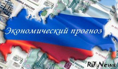 Экономический прогноз на 2015 год в России