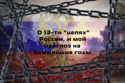 О 13-ти цепях России, и мой прогноз на ближайшие годы
