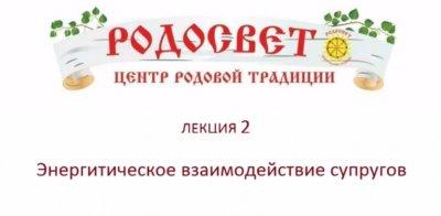 Дарислав - Евгений Стариков: Энергетическое взаимодействие супругов в семье. Часть 2