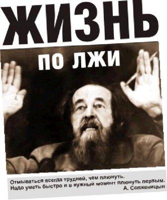 О спорах вокруг Солженицына. О книге Бушина и совет В. Ковалеву