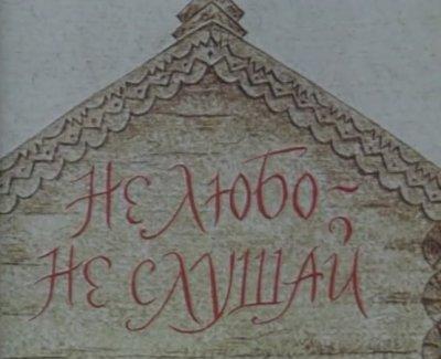 Не любо - не слушай 1977 года, Добрые советские мультфильмы.
