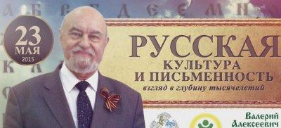 Русская культура и письменность. Лекция Чудинов В.А.