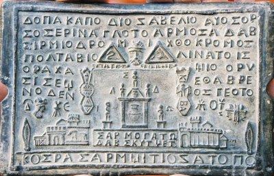 Дешифровка надписей на Сантиях