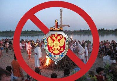 Гонения на омских староверов продолжаются: Праздники Купалы и Перуна проводиться не будут