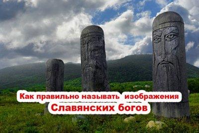 Как правильно называть изображения Славянских богов