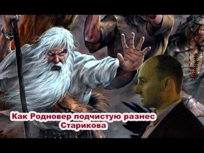 Как Родновер подчистую разнес Старикова