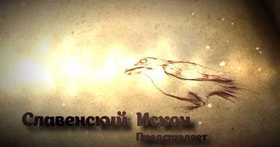 О канале Славенский Искон, Арии и Родноверии