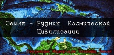 Планета Земля – рудник космической цивилизации