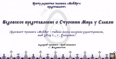 Ведовское представление о строении мира у Славян