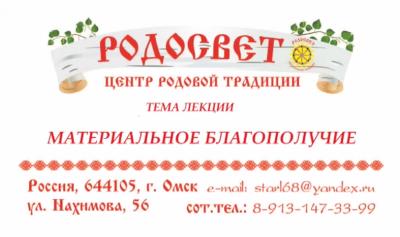 Дарислав - Евгений Стариков: Основы материального благополучия Рода