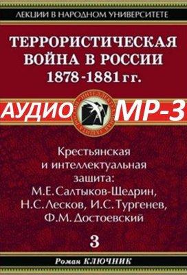 Ключник Роман: Террористическая война в России 1878-1881 (АУДИОКНИГА)