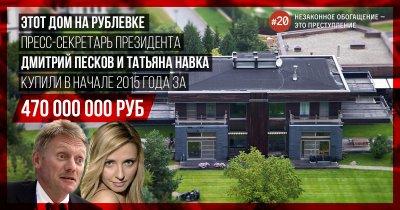 Новенький дом пресс-секретаря Пескова. Скромно - 470 миллионов рублей