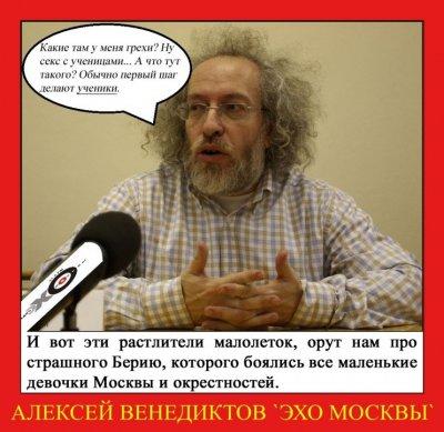 ПОЧЕМУ ПРИЗНАНИЯ В ПЕДОФИЛИИ ПОМОГАЮТ РУКОВОДИТЬ РОССИЙСКИМИ СМИ?