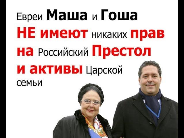 Картинки по запросу претенденты на российский престол