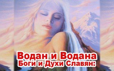 Боги и Духи Славян: Водан и Водана
