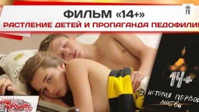 Очередная диверсия против народа в России министерства культуры РФ во главе с правительством - фильм 14+. Знает ли об этом В. Путин?