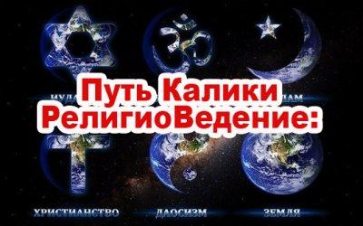 РелигиоВедение: Путь Калики
