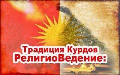 Славенский Искон: Традиция Курдов - Езидизм
