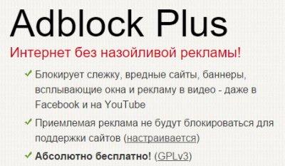 Блокировщик рекламы.
