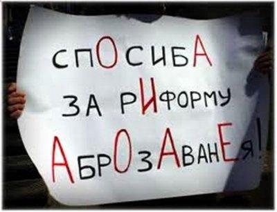 Роман Ключник: Подавление Русского народа способом резкого снижения уровня образования – дебилизации его