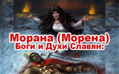 Славенский Искон: Морана (Морена)