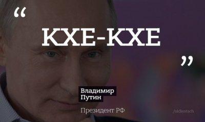 Лучшие цитаты Путина - 2015