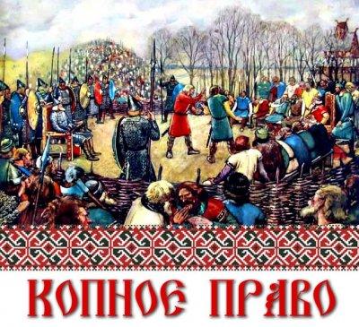 Правление и право древних русов. Коны и поконы