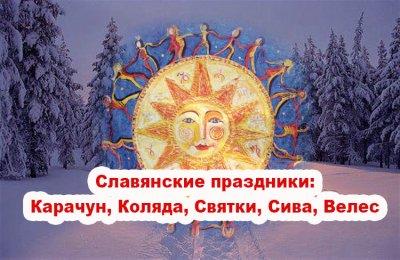 Славенский Искон: Карачун, Коляда, Святки, Сива, Велес