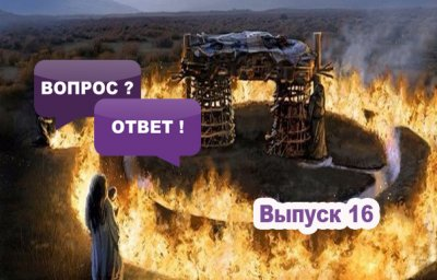 Славенский Искон: Обряды погребения на Руси?