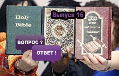 Славенский Искон: Видел ли кто-нибудь оригиналы Библии, Корана, Торы