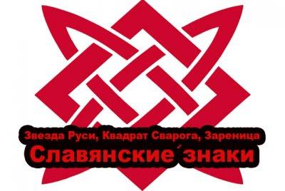 Славенскйи Искон: Звезда Руси, Квадрат Сварога, Зареница