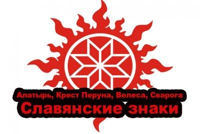 Славянские знаки: Алатырь, Крест Перуна, Велеса, Сварога