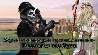 Африканские колдуны против Славянских: Выжил только Один