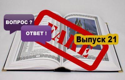 Славенский Искон: Фейк в Славяно-Арийских Ведах