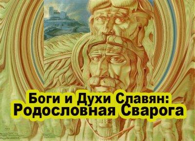 Славенский Искон: Родословная Сварога