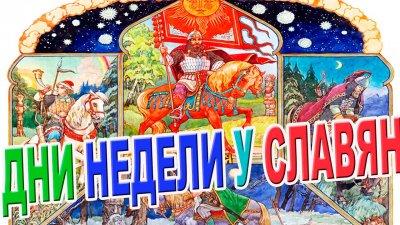 Славенский Искон: Славянскя седьмица