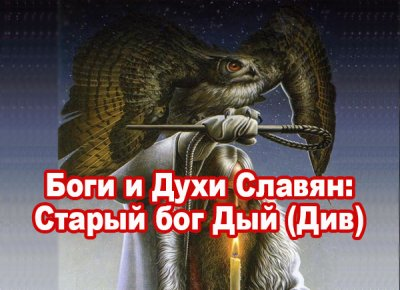 Славенский Искон: Старый бог Дый (Див)